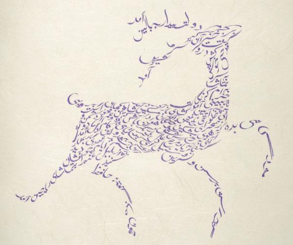 gedicht in de vorm van een hert van Hafez